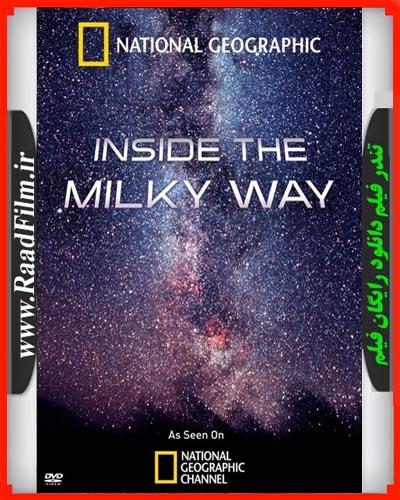 دانلود فیلم Inside The Milky Way 2010