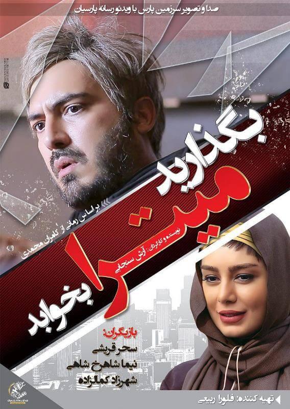 دانلود فیلم ایرانی بگذارید میترا بخوابد با لینک مستقیم