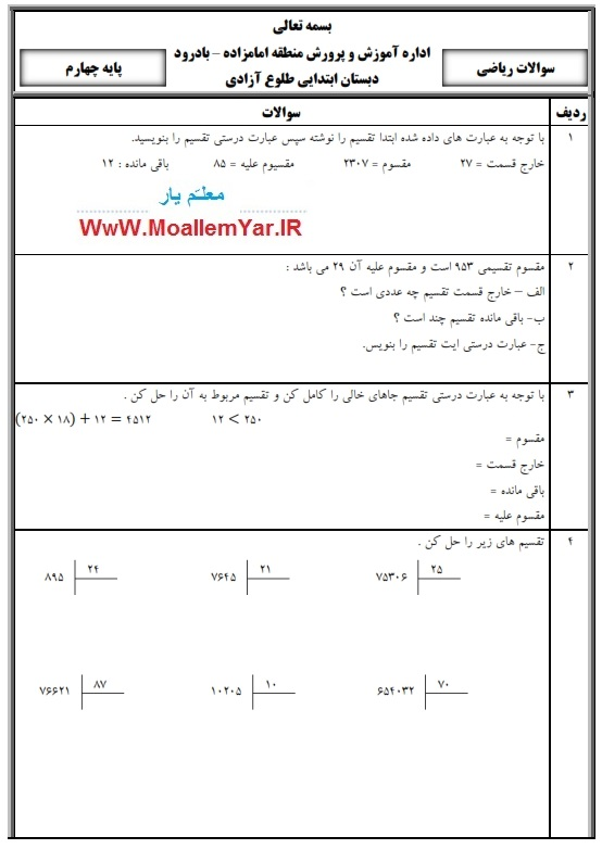 نمونه سوال فصل شکل های هندسی ریاضی چهارم ابتدایی | WwW.MoallemYar.IR