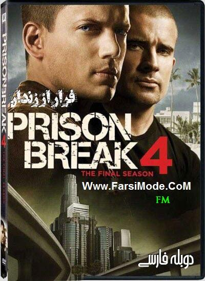 دانلود سریال فرار از زندان فصل چهارم