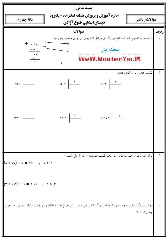 نمونه سوال فصل سوم و چهارم و پنجم ریاضی چهارم ابتدایی
