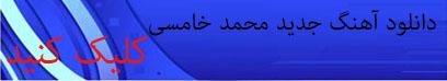 آهنگ جدبد محمد خامسی