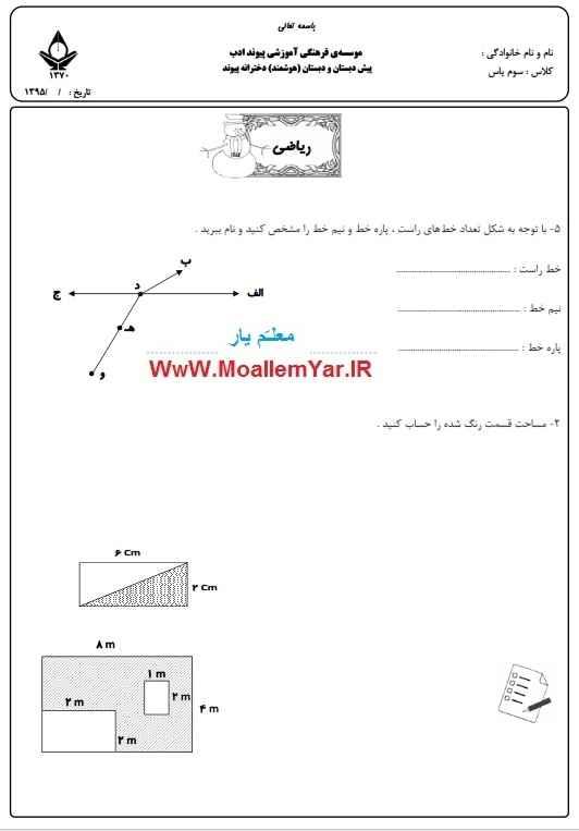 ارزشیابی فصل پنجم ریاضی سوم ابتدایی (بهمن 95) | WwW.MoallemYar.IR