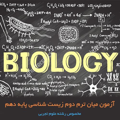 آزمون میان ترم دوم زیست شناسی پایه دهم