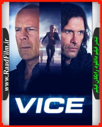 دانلود دوبله فارسی فیلم وایس Vice 2015