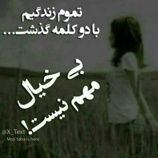 عکس نوشته های دخترانه فاز غمگین نیمه دوم اسفند 95