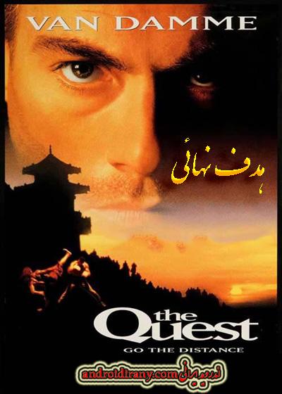 دانلود فیلم دوبله فارسی هدف نهایی The Quest 1996