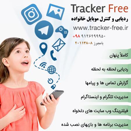 ردیابی شماره موبایل و تلفن – موقعیت یابی و مکان یابی آنلاین، کنترل تلگرام و اینستاگرام