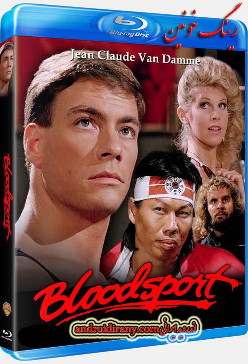 دانلود دوبله فارسی فیلم رینگ خونین Bloodsport 1988