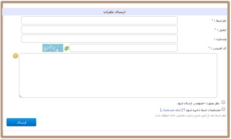 کد ایجاد فرم نظر دهی در صفحات جداگانه رزبلاگ
