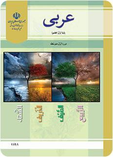 دانلود نمونه سوالات عربی پایه هشتم نوبت اول