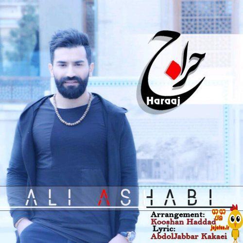 دانلود آهنگ جدید حراج از علی اصحابی|music علی اصحابی حراج