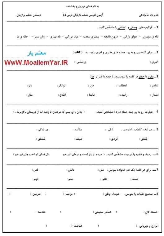 آزمون فارسی ششم ابتدایی تا پایان درس 11 | WwW.MoallemYar.IR