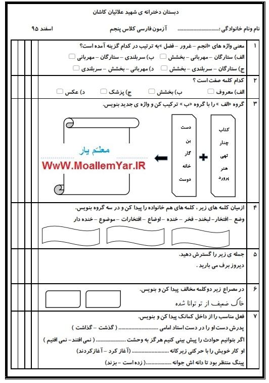 آزمون فارسی پنجم ابتدایی (اسفند 95) | WwW.MoallemYar.IR