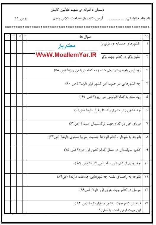 آزمون فصل سوم مطالعات اجتماعی پنجم ابتدایی (بهمن 95)  | WwW.MoallemYar.IR