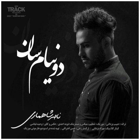تبلیغات ads تبلیغات ads دانلود آهنگ ناصر شاهماری به نام دونیام سان