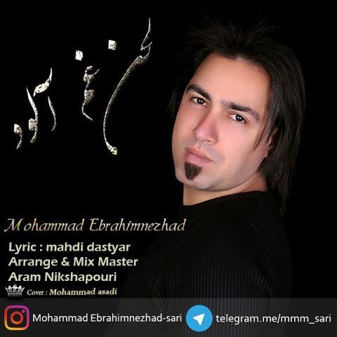 دانلود آهنگ جدید محمد ابراهیم نژاد به نام لحن غم آلود