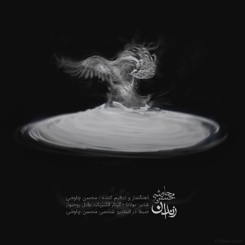 دانلود موزیک ویدیو زندان محسن چاوشی
