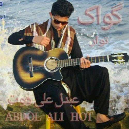 دانلود آهنگ بلوچی گواک ( توار ) - عبدل علی حوت چابهاری
