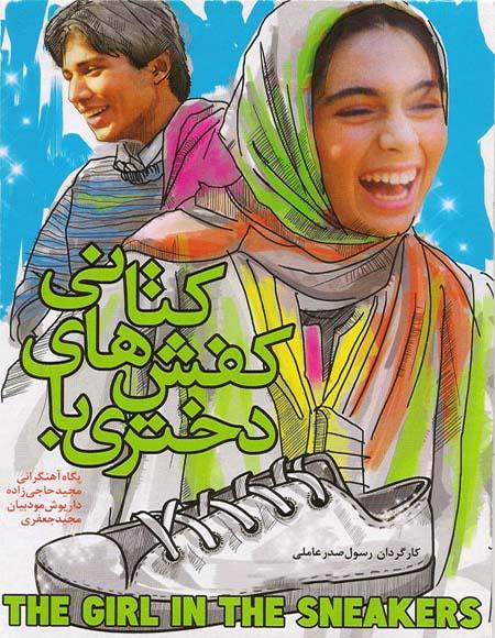 دانلود فیلم دختری با کفش های کتانی