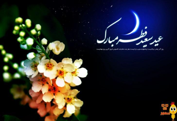 عید فطر 1396 چه روزی است؟|عید فطر 96|تاریخ عید فطر 96