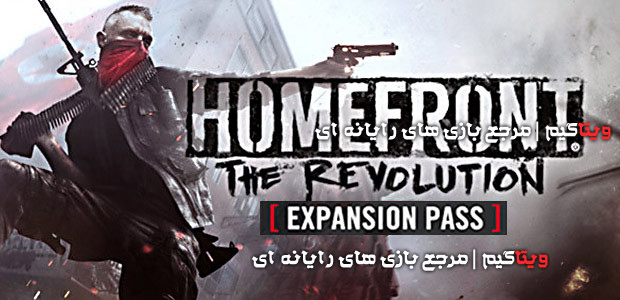 رفع ارور و مشکلات بازی HomeFront:The Revolution