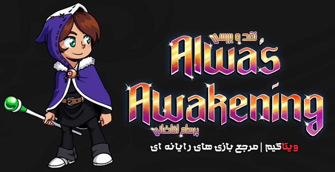 نقد و بررسی Alwa's Awakening