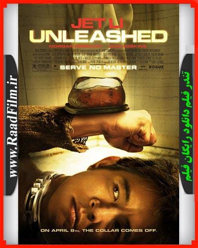 دانلود رایگان فیلم Unleashed 2005