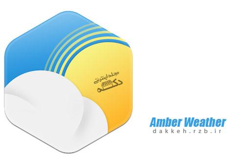 برنامه پیش بینی دقیق آب و هوا برای اندروید Amber Weather Premium 3.4.9