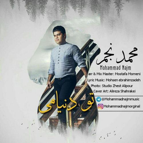 آهنگ جدید محمد نجم-تو دنیامی