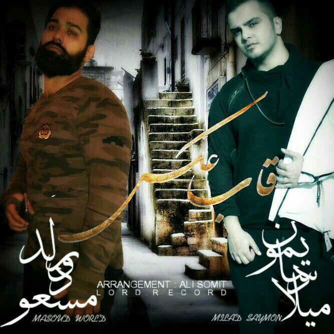 اهنگ میلاد سایمون و مسعود ورلد-قاب عکس