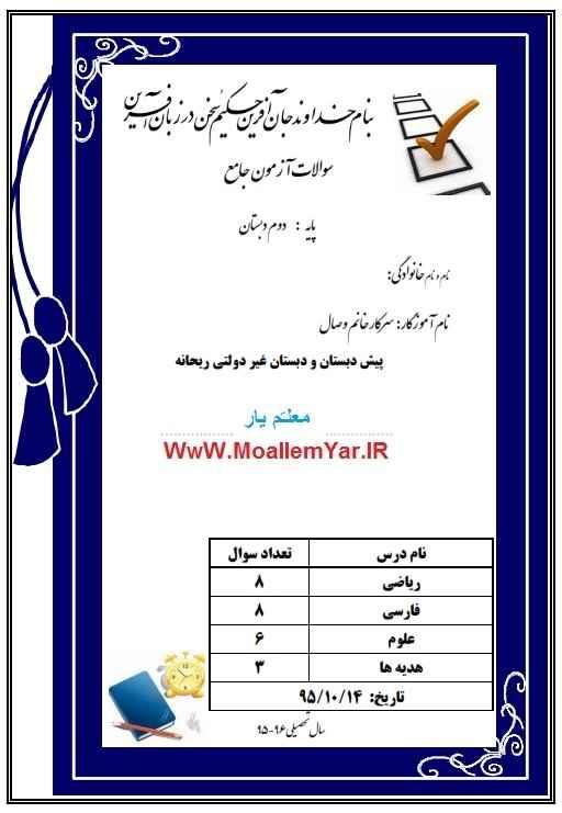 آزمون جامع دوم ابتدایی (دی ماه 95) | WwW.MoallemYar.IR