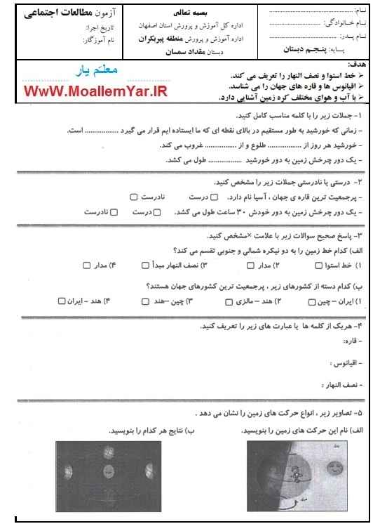 نمونه سوال فصل سوم مطالعات اجتماعی پنجم ابتدایی (بهمن 95) | WwW.MoallemYar.IR