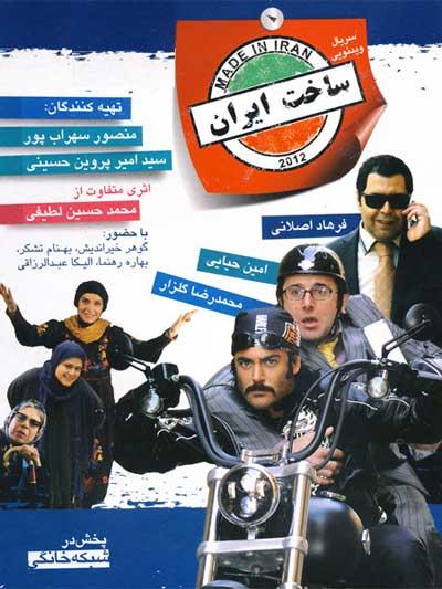 دانلود سریال ساخت ایران