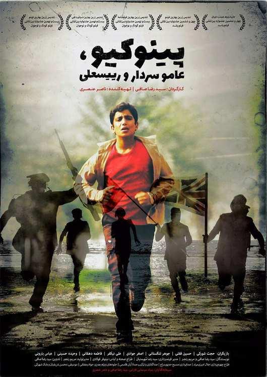 دانلود فیلم پینوکیو، عامو سردار و رییسعلی