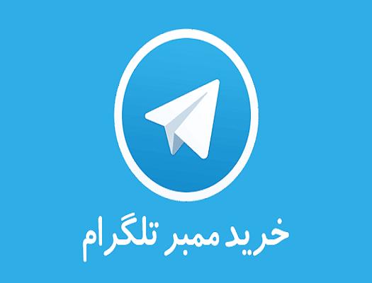 بسته های تضمینی افزایش اعضای کانال تلگرام