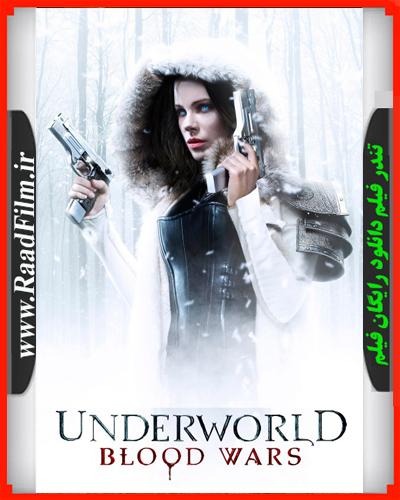 دانلود رایگان فیلم Underworld: Blood Wars 2016
