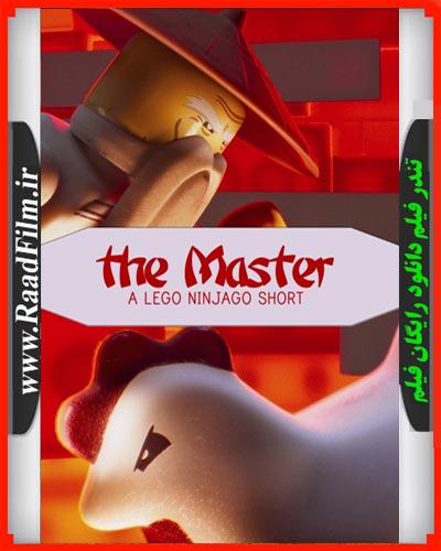 دانلود رایگان انیمیشن The Master: A Lego Ninjago Short 2016