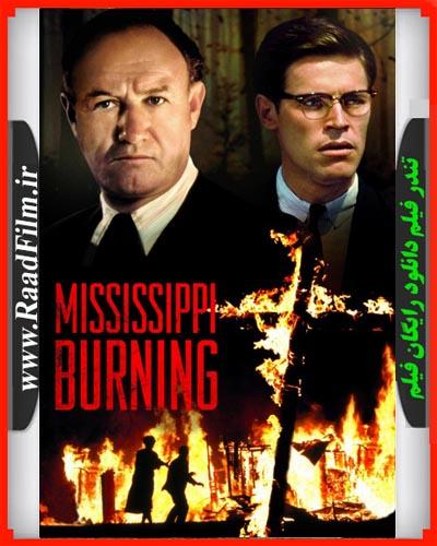 دانلود رایگان دوبله فارسی فیلم می سی سی پی در آتش Mississippi Burning 1988