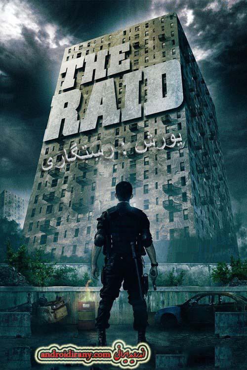 دانلود فیلم دوبله فارسی یورش: رستگاری The Raid: Redemption 2011