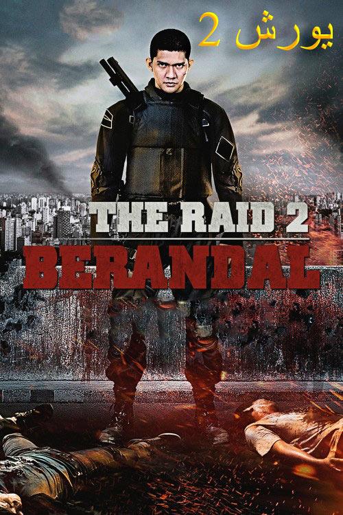 دانلود فیلم دوبله فارسی یورش 2 The Raid 2: Berandal 2014