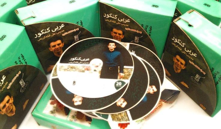 دی وی دی های پاتوق عربی کنکور