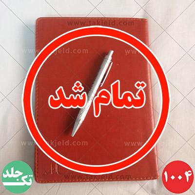 سررسید وزیری چرمی یکروزه دوختی (کد 1004)
