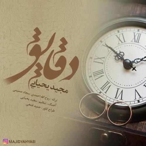 دانلود آهنگ جدید مجید یحیایی بنام دقایق