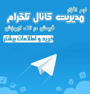 نرم افزار مدیریت کانال تلگرام