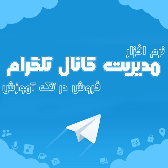 نرم افزار مدیریت کانال تلگرام(امکانات شگفت انگیز)