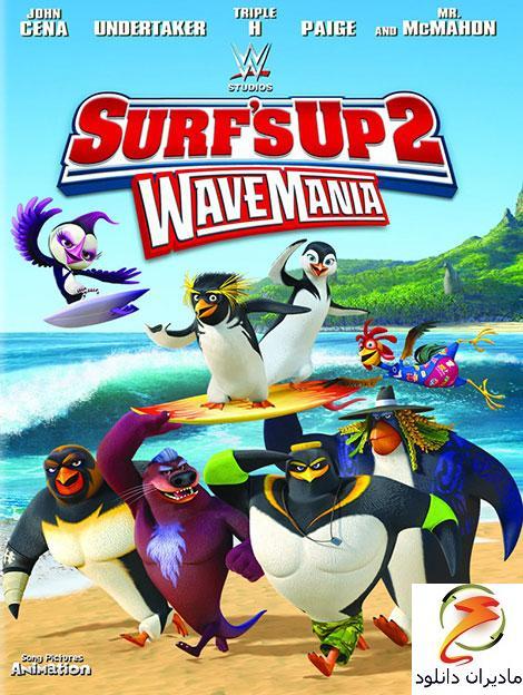 دانلود دوبله فارسی انیمیشن Surf's Up 2: WaveMania 2017