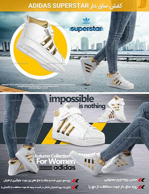 خرید کفش  دخترانه ساق دار آدیداس سوپر استار Adidas Super Star