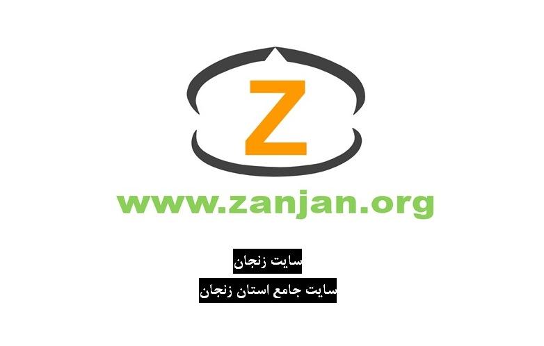 مجوز سایت استان زنجان