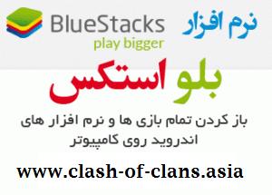دانلود نسخه روت شده بلواستکس (BlueStacks)